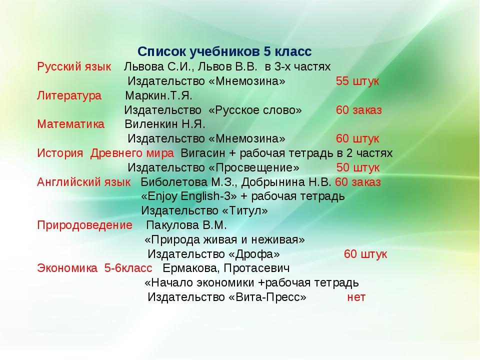 Список учебников 5 класс Русский язык Львова С.И., Львов В.В. в 3-х частях И...