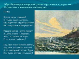 Парус Белеет парус одинокой В тумане моря голубом!.. Что ищет он в стране дал