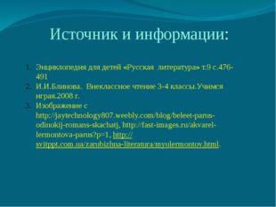 Источник и информации: Энциклопедия для детей «Русская литература» т.9 с.476-
