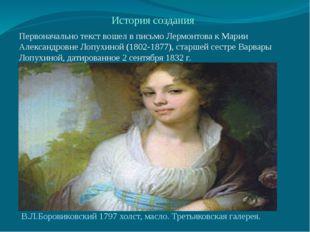 История создания В.Л.Боровиковский 1797 холст, масло. Третьяковская галерея.