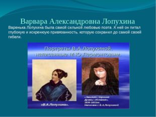 Варвара Александровна Лопухина Варенька Лопухина была самой сильной любовью п