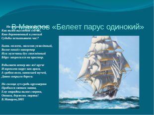 В Макаров «Белеет парус одинокий» На грозном море парус белый, Как вызов выгл