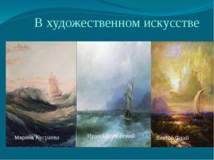 В художественном искусстве Виктор Флай ИванАйвазовский Марина Кусраева
