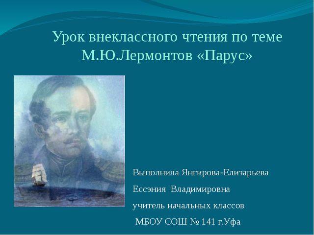 Урок внеклассного чтения по теме М.Ю.Лермонтов «Парус» Выполнила Янгирова-Ели...