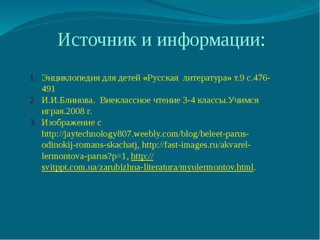 Источник и информации: Энциклопедия для детей «Русская литература» т.9 с.476-...
