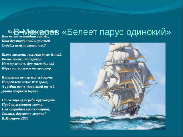 В Макаров «Белеет парус одинокий» На грозном море парус белый, Как вызов выгл...
