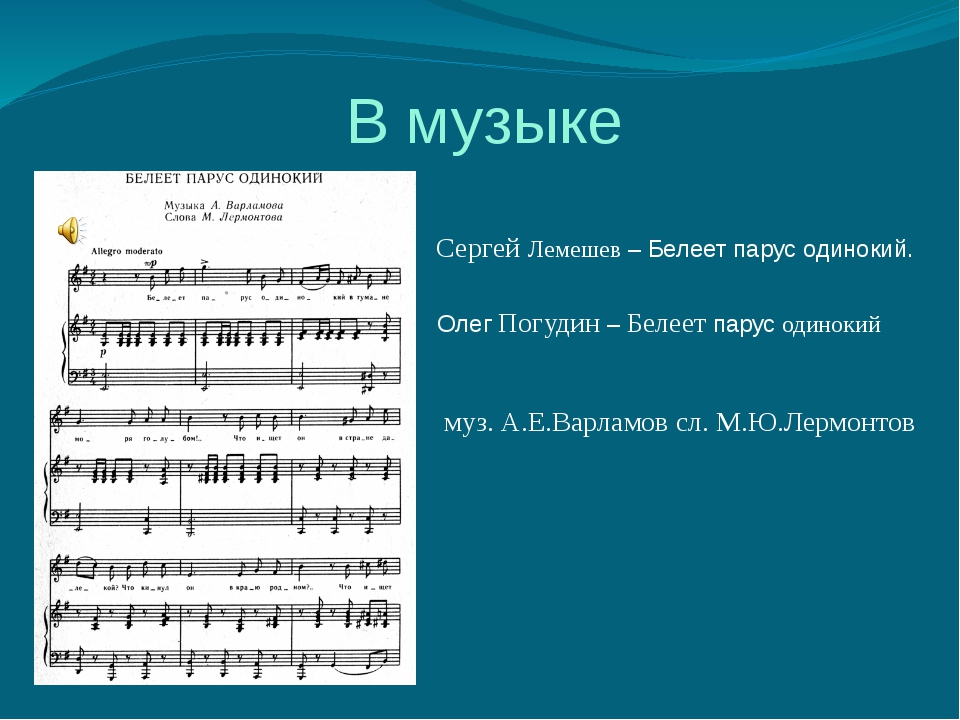 В музыке Сергей Лемешев – Белеет парус одинокий. Олег Погудин – Белеет парус...