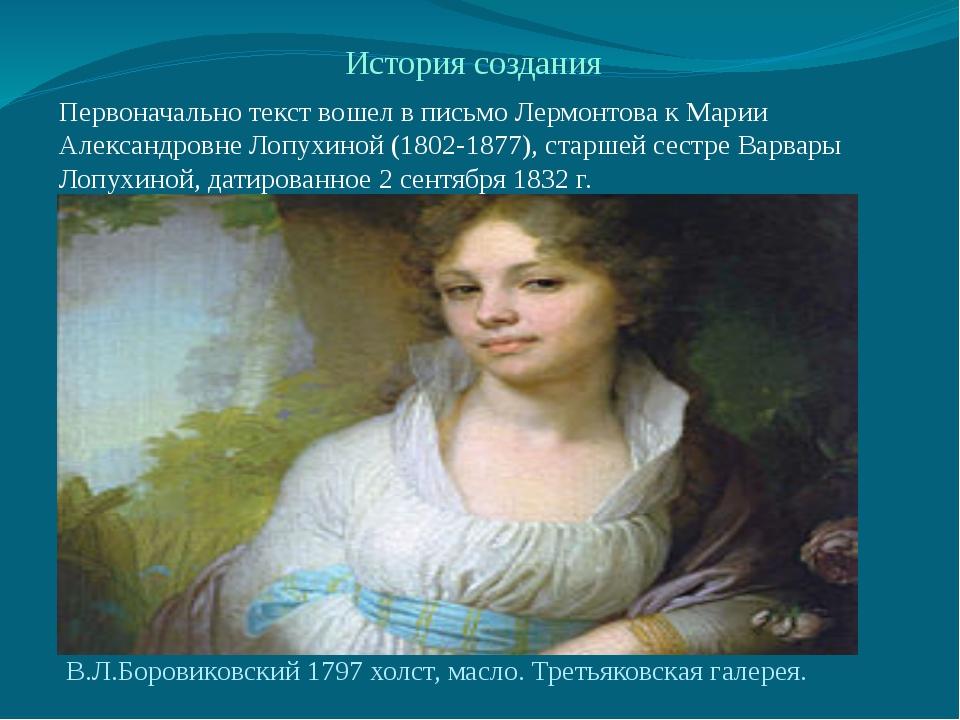 История создания В.Л.Боровиковский 1797 холст, масло. Третьяковская галерея....