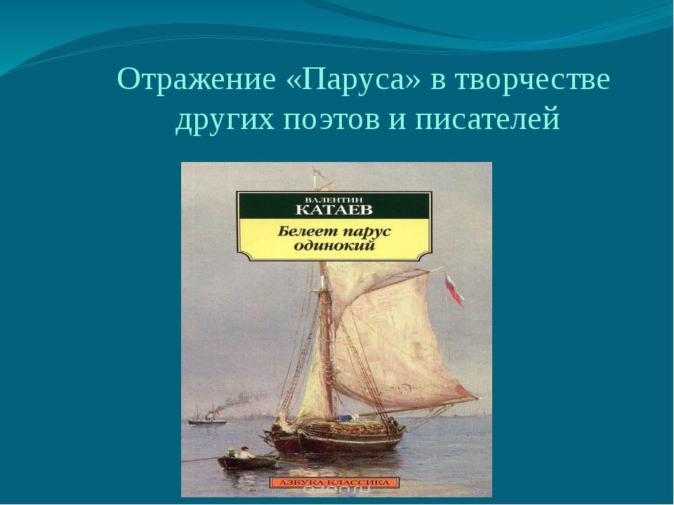 Отражение «Паруса» в творчестве других поэтов и писателей