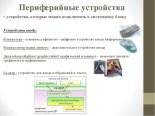 Устройства ввода: Клавиатура – основное алфавитно – цифровое устройство ввода