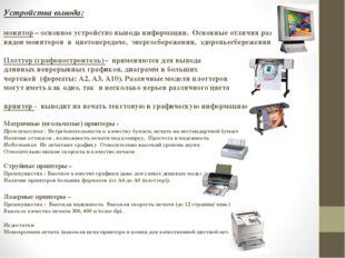 Устройства вывода: монитор – основное устройство вывода информации. Основные
