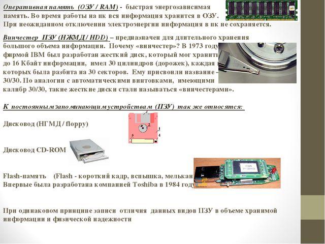 Оперативная память (ОЗУ / RAM) - быстрая энергозависимая память. Во время раб...