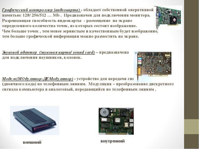 Графический контроллер (видеокарта) - обладает собственной оперативной память...