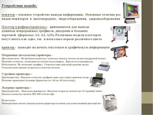 Устройства вывода: монитор – основное устройство вывода информации. Основные...