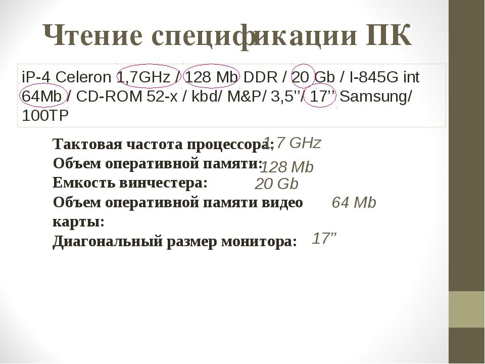 Чтение спецификации ПК iP-4 Celeron 1,7GHz / 128 Mb DDR / 20 Gb / I-845G int...