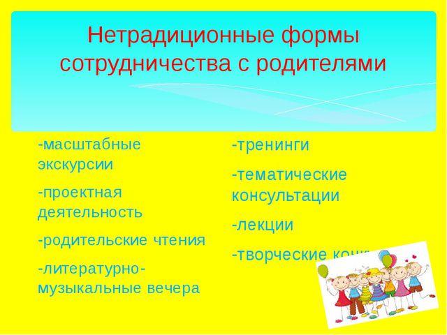 Нетрадиционные формы сотрудничества с родителями -масштабные экскурсии -проек...