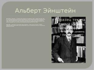 Альберт Эйнштейн Альбе́рт Эйнште́йн (нем. Albert Einstein, МФА [ˈalbɐt ˈaɪ̯nʃ