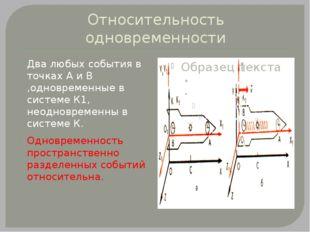 Относительность одновременности Два любых события в точках А и В ,одновременн