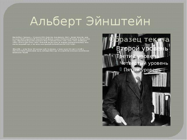 Альберт Эйнштейн Альбе́рт Эйнште́йн (нем. Albert Einstein, МФА [ˈalbɐt ˈaɪ̯nʃ...