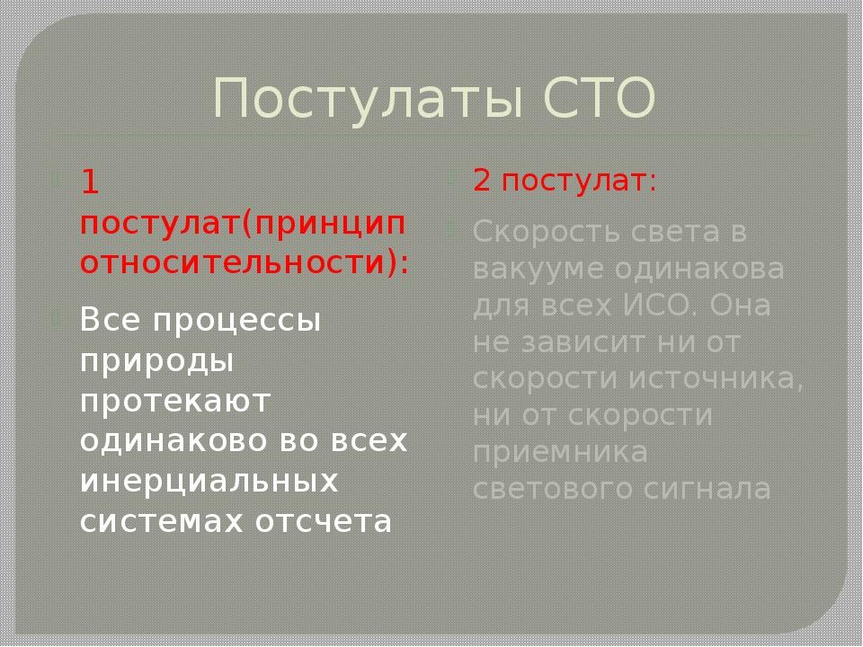 Постулаты СТО 1 постулат(принцип относительности): Все процессы природы проте...