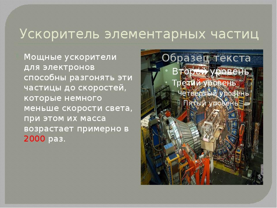 Ускоритель элементарных частиц Мощные ускорители для электронов способны разг...
