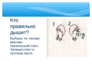 Выбери, по твоему мнению, правильный ответ. Запиши ответ в путевом листе. Кто