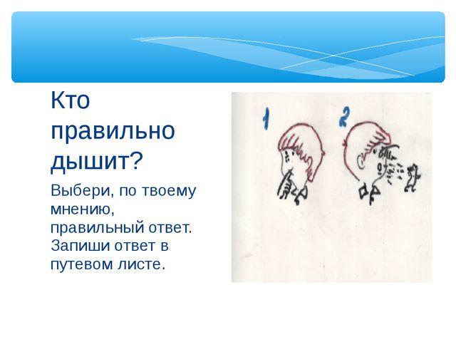 Выбери, по твоему мнению, правильный ответ. Запиши ответ в путевом листе. Кто...