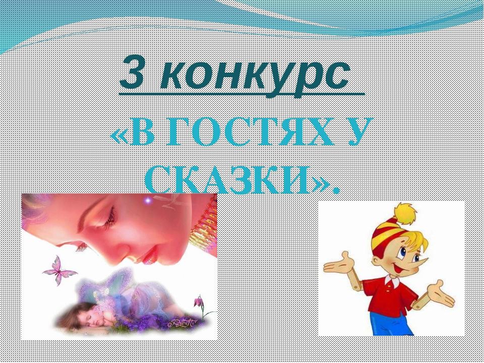 3 конкурс «В ГОСТЯХ У СКАЗКИ».