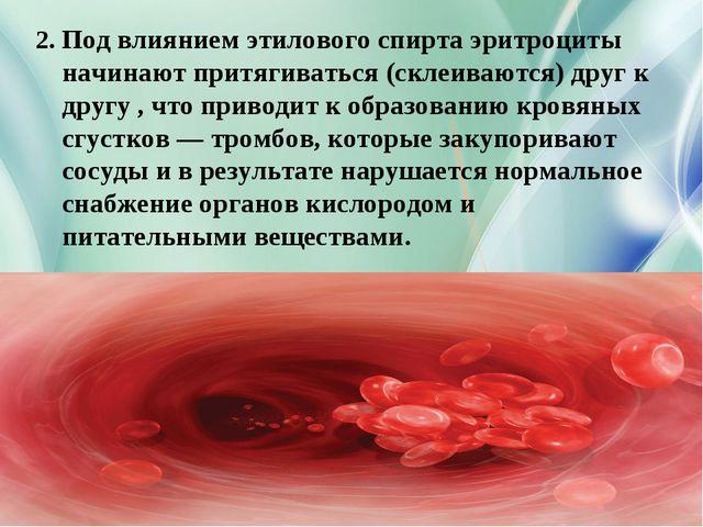 2. Под влиянием этилового спирта эритроциты начинают притягиваться (склеивают...