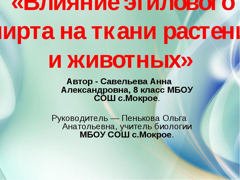 «Влияние этилового спирта на ткани растений и животных» Автор - Савельева Ан...