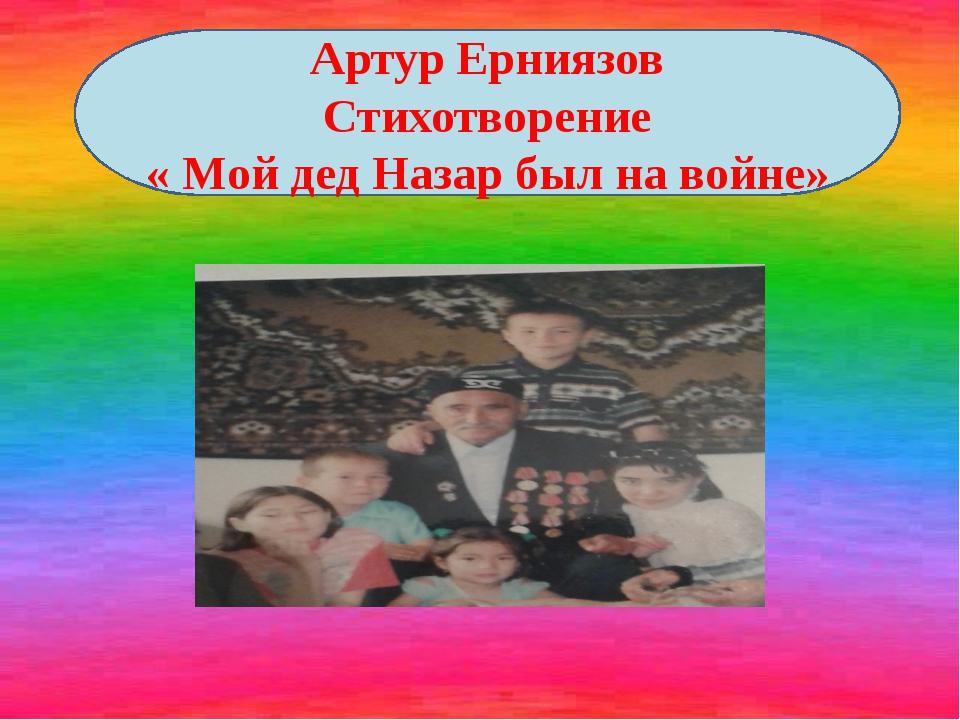 Артур Ерниязов Стихотворение « Мой дед Назар был на войне»