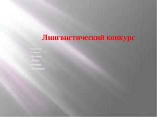 Лингвистический конкурс Гридница Волынка Яхонты Венец Десница Лукоморье
