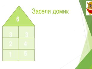Засели домик 1 5 2 4 6 3 3