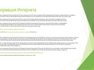 Информация Интернета https://yandex.ru/images/search?img_url=https%3A%2F%2Fww