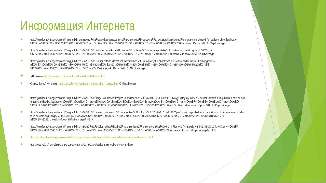 Информация Интернета https://yandex.ru/images/search?img_url=https%3A%2F%2Fww...