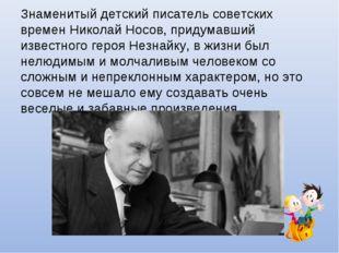 Знаменитый детский писатель советских времен Николай Носов, придумавший извес