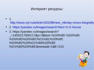 Интернет ресурсы: 1. http://www.syl.ru/article/193298/new_nikolay-nosov-biogr