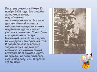 Писатель родился в Киеве 23 ноября 1908 года. Его отец был артистом, а заодно