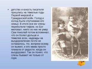 детство и юность писателя пришлись на тяжелые годы Первой мировой и Гражданск