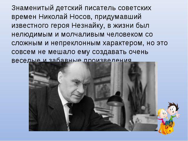 Знаменитый детский писатель советских времен Николай Носов, придумавший извес...