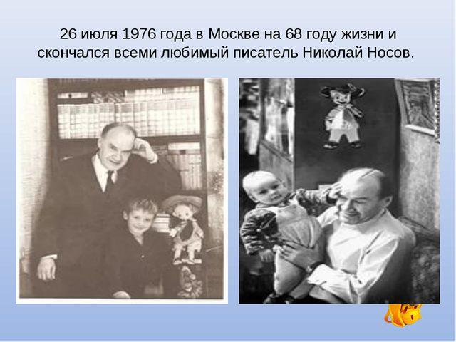26 июля 1976 года в Москве на 68 году жизни и скончался всеми любимый писател...