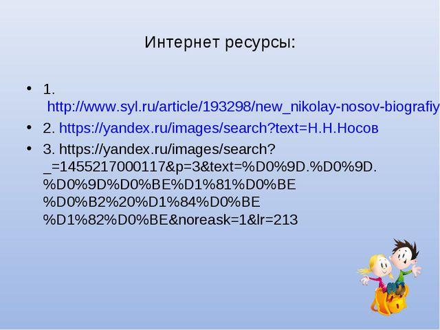 Интернет ресурсы: 1. http://www.syl.ru/article/193298/new_nikolay-nosov-biogr...