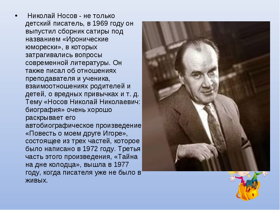 Николай Носов - не только детский писатель, в 1969 году он выпустил сборник...
