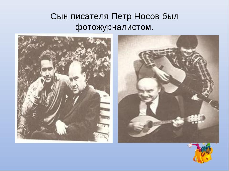 Сын писателя Петр Носов был фотожурналистом.