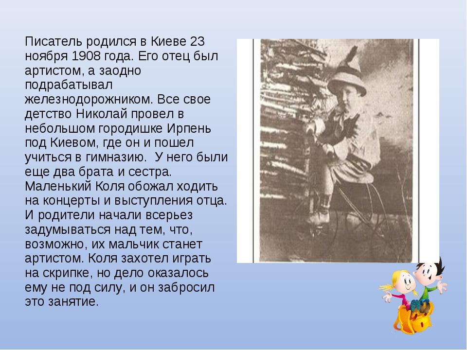 Писатель родился в Киеве 23 ноября 1908 года. Его отец был артистом, а заодно...