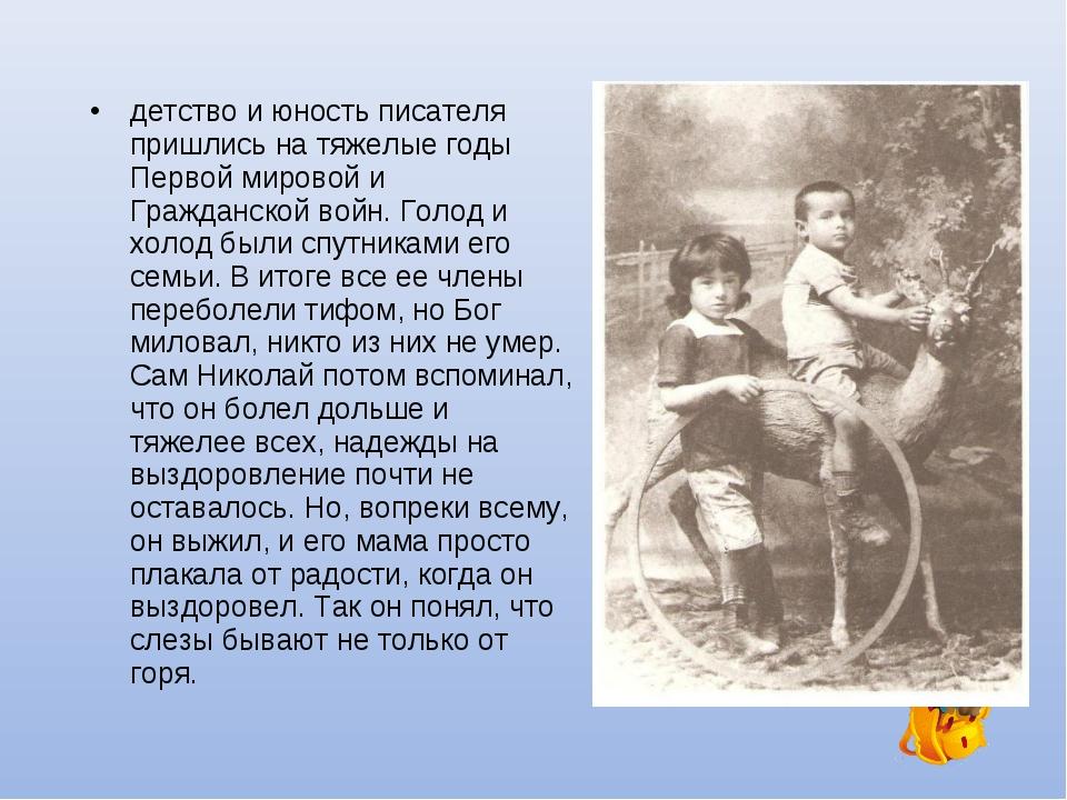 детство и юность писателя пришлись на тяжелые годы Первой мировой и Гражданск...