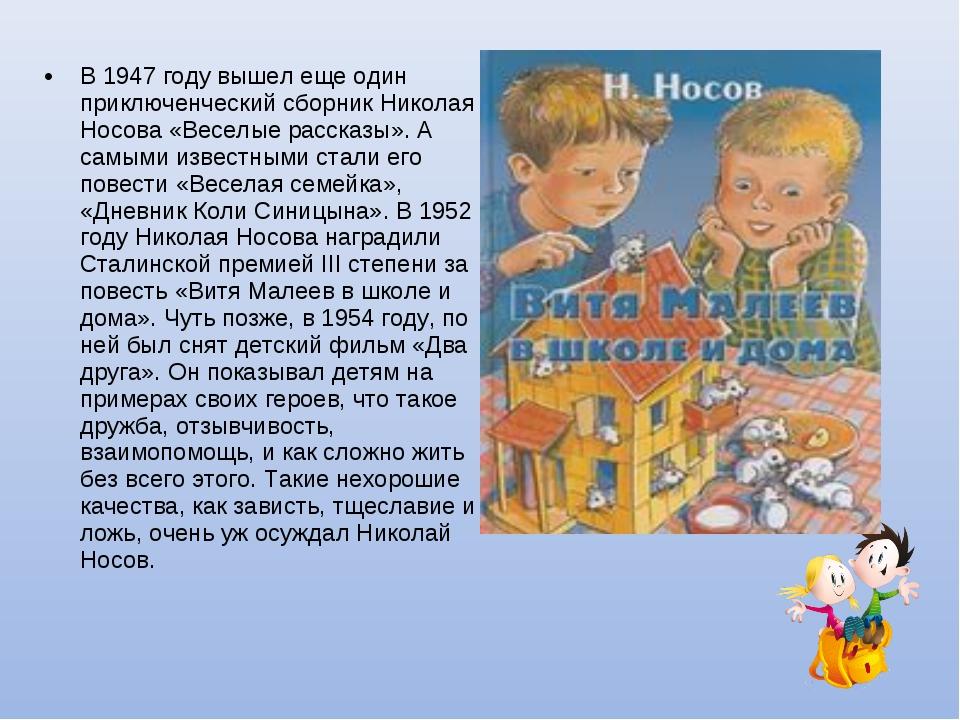 В 1947 году вышел еще один приключенческий сборник Николая Носова «Веселые ра...