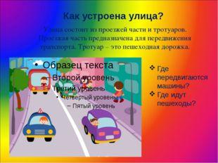 Что такое перекрёсток? В нашем городе много улиц, которые пересекаются между