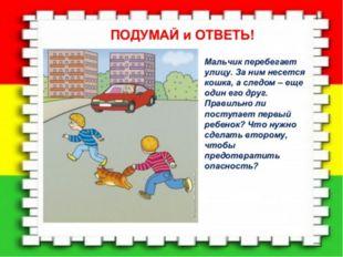 Вопрос: Кто нарушает правила дорожного движения? Ответ: Мальчик поступил непр