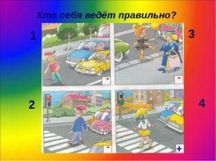 Вопрос: На какой свет Светофора Светофорыча можно переходить улицу, а на како